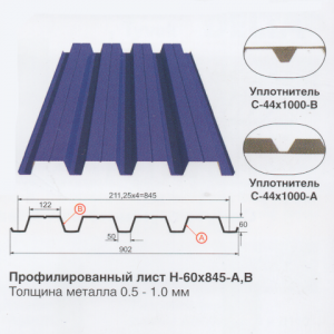 Профлист H-60x845-A,B