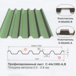 Профлист C-44x1000-A,B