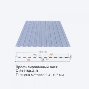 Профлист C-8x1150-A,B